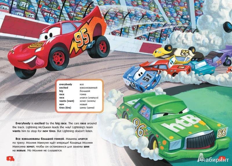 """Иллюстрация 1 из 13 для Disney English. Тачки. Тема """"Машины"""" (+CD)   Лабиринт - книги. Источник: Лабиринт"""