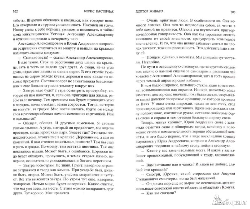 Иллюстрация 1 из 30 для Доктор Живаго - Борис Пастернак   Лабиринт - книги. Источник: Лабиринт