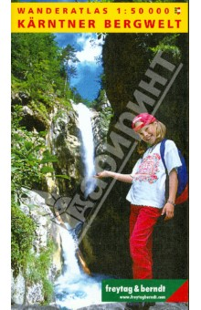 Каринтия. Горный туризм. АтласАтласы и карты мира<br>Вашему вниманию представляется атлас Каринтия. Горный туризм на немецком языке.<br>Масштаб: 1:50 000.<br>
