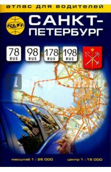 Санкт петербург выпуск путеводитель афиши