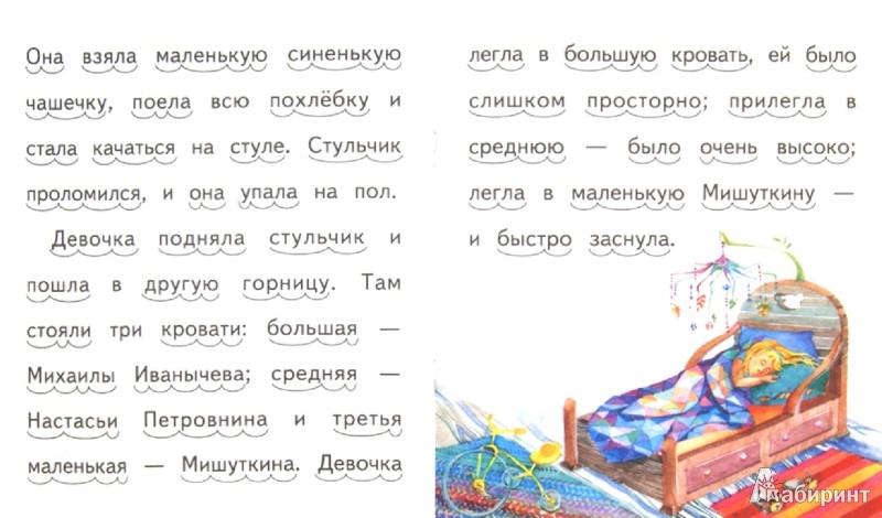 Иллюстрация 1 из 20 для Три медведя - Лев Толстой | Лабиринт - книги. Источник: Лабиринт