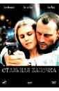 Стальная бабочка (DVD). Давлетьяров Ренат