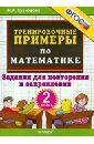 Тренировочные примеры по математике. 2 класс. Задания для повторения и закрепления. ФГОС