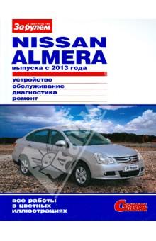 Nissan Almera выпуска с 2013 года. Устройство, обслуживание, диагностика, ремонт
