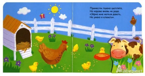 Иллюстрация 1 из 9 для Корова, которая шла на обед - Татьяна Хабарова | Лабиринт - книги. Источник: Лабиринт
