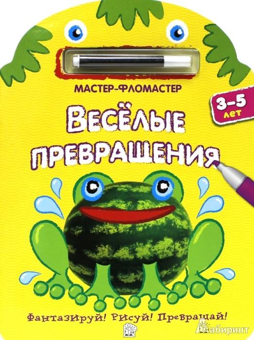 Иллюстрация 1 из 30 для Мастер-фломастер. Веселые превращения (желтая) | Лабиринт - книги. Источник: Лабиринт