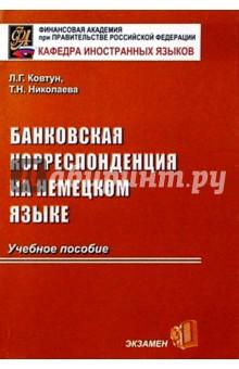 Банковская корреспонденция на немецком языке: Учебник для вузов. - 2-е изд., испр. и допол