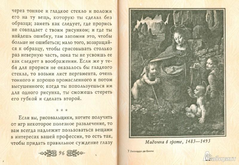 Иллюстрация 1 из 7 для Трактат о живописи - Винчи Да | Лабиринт - книги. Источник: Лабиринт