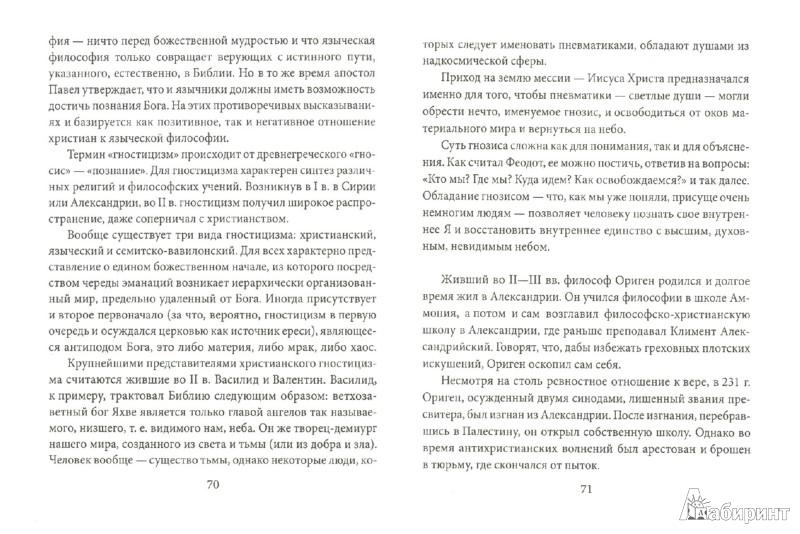 Иллюстрация 1 из 5 для Философские направления - Анна Корниенко | Лабиринт - книги. Источник: Лабиринт