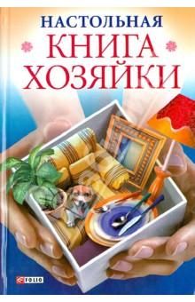 Настольная книга хозяйкиДомоводство<br>Мужчины утверждают, что женщина из ничего может сделать три вещи - салат, шляпку и трагедию. Если, добавим мы, она будет знать, как это сделать быстро, красиво и эффектно. А вооружит ее такими знаниями книга, которую вы держите в руках, книга о женщинах и для женщин, желающих стать настоящими хозяйками - своей жизни, своего дома, своей семьи. И неважно, занимается ли женщина ведением домашнего хозяйства целый день или большую часть времени отдает бизнесу, она должна все знать о своей семье и доме: как сделать его уютным и красивым, как управляться с бытовой техникой и оказать первую помощь домашним любимцам, как ухаживать за собой любимой и какие диеты без ущерба для здоровья позволят сбросить лишний вес, какие рецепты блюд принесут ей славу непревзойденной хозяйки и как превратить сумочку так себе в эксклюзивную дизайнерскую вещь. А еще вы узнаете, как строить отношения с мужем и детьми, преодолевать кризисы в семейной жизни и добавить уверенности себе и т. д. и т. п. И тогда вы скажете, что женщина может всё - сделать из ничего салат, шляпку и... избежать трагедии.<br>