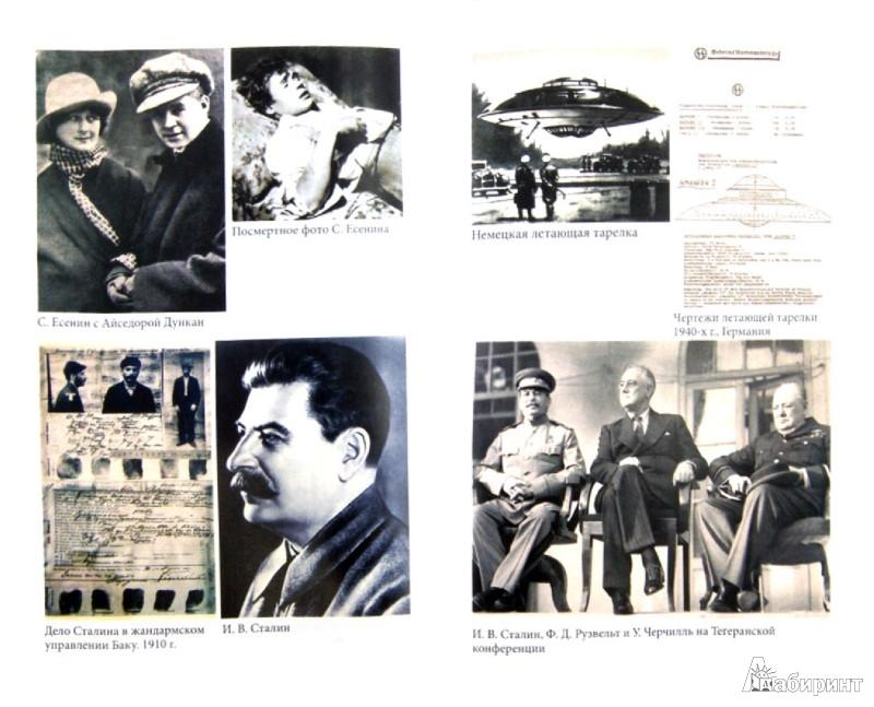 Иллюстрация 1 из 12 для 50 знаменитых загадок истории XX века - Скляренко, Сядро, Рудичева | Лабиринт - книги. Источник: Лабиринт