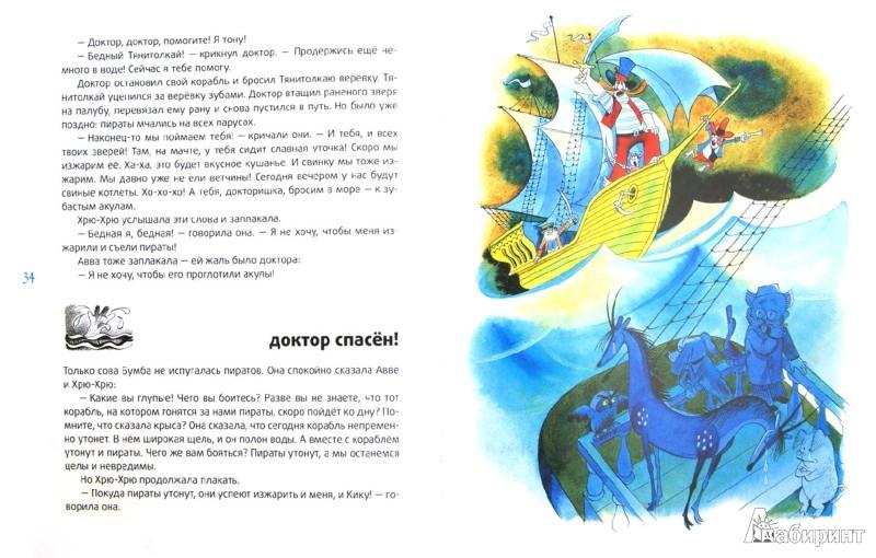 Иллюстрация 1 из 14 для Доктор Айболит. Пента и морские пираты - Корней Чуковский   Лабиринт - книги. Источник: Лабиринт