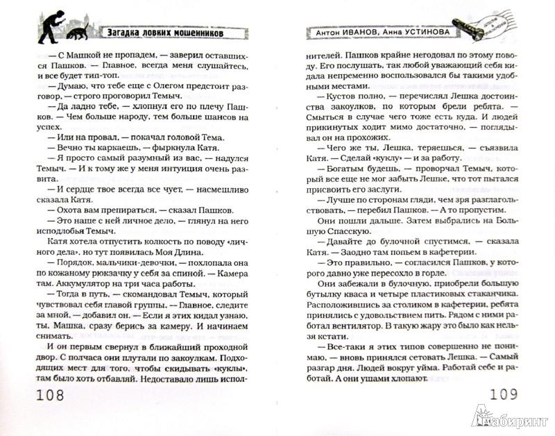Иллюстрация 1 из 11 для Загадка ловких мошенников - Иванов, Устинова | Лабиринт - книги. Источник: Лабиринт