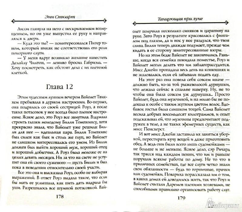 Иллюстрация 1 из 11 для Танцующая при луне - Энн Стюарт   Лабиринт - книги. Источник: Лабиринт