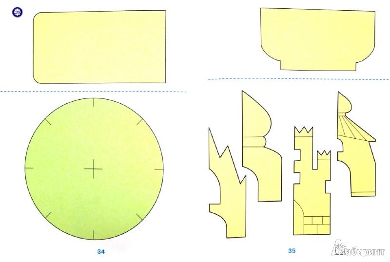 Поделки бумаги выкройка