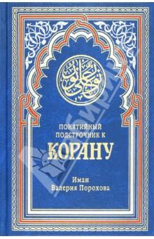 Понятийный подстрочник к КорануИслам<br>В первую очередь книга предназначена для тех, кто хочет перейти к чтению арабского текста Корана и помочь в его изучении.<br>Как известно, чтобы понять до конца Коран, необходимо обратиться к первоисточнику. Самый верный путь - научится читать, а затем, брать переводы известных переводчиков, несколько переводов, и учиться кораническому языку по синхронным текстам, как делал Шлиман, известный археолог, который изучил древнегреческий без всякого знания грамматики и т.п., ведь главная цель - понять коранический текст, а не говорить на арабском. Моей главной задачей было донести до людей, не знающих арабского языка, именно не искаженную суть и смысл Корана. Надеюсь, что это у меня получилось.<br>Иман Порохова В.И.<br>