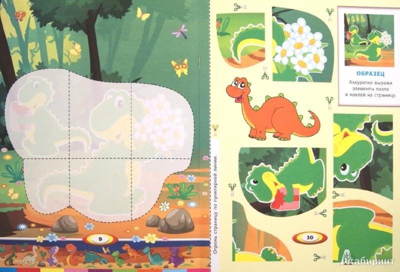 Иллюстрация 1 из 16 для Динозаврики. Книжка раскраска-вырезалка   Лабиринт - книги. Источник: Лабиринт