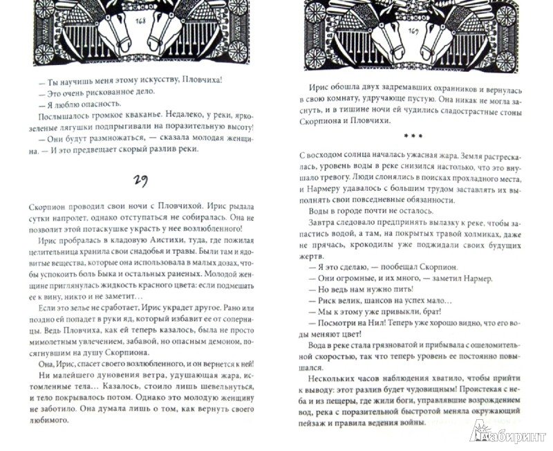 Иллюстрация 1 из 5 для Земля фараонов. Ночь Скорпиона - Кристиан Жак   Лабиринт - книги. Источник: Лабиринт