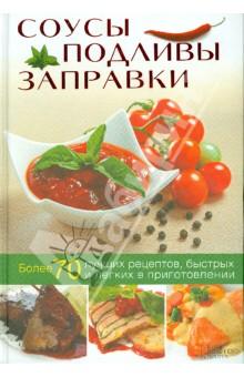 Соусы, подливы, заправкиСпеции и соусы<br>В этой книге собрано множество рецептов разнообразных соусов - темные и светлые, на основе молока и насыщенного бульона, с добавлением горчицы и мясного сока. Простые в приготовлении ароматные соусы, подливы, заправки обогатят ваши блюда, придадут им оригинальный вкус и привнесут новые, неповторимые оттенки. К мясу и рыбе, салатам и овощам, десертам и выпечке - с помощью этой книги с подробными рецептами и красочными иллюстрациями вы научитесь быстро и легко готовить самые разные соусы и сделаете свои блюда еще вкуснее.<br>