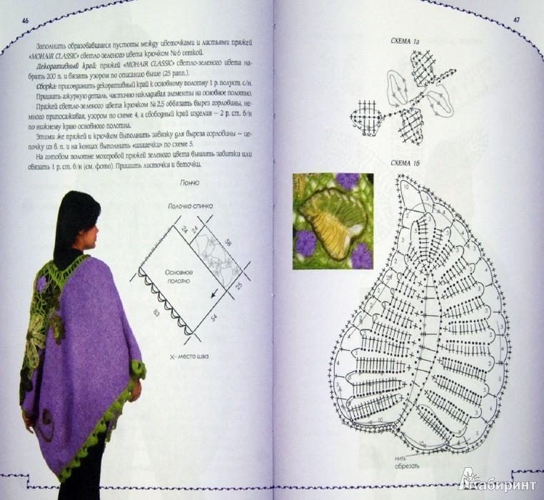 Иллюстрация 1 из 5 для Шали, накидки, пончо - Елена Ругаль | Лабиринт - книги. Источник: Лабиринт