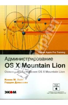 Администрирование OS X Mountain Lion. Основы обслуживания OS X Mountian LionОперационные системы и утилиты для ПК<br>Этот официальный учебник курса Основы обслуживания OS X 10.8, сертифицированный компанией Apple - первоклассное всеобъемлющее руководство для тех, кому нужно устранять неполадки и оптимизировать системы OS X Mountain Lion. Предназначенная для технических специалистов службы поддержки, справочной службы и опытных пользователей компьютеров Mac. Эта книга перенесет вас внутрь операционной системы Mountain Lion.<br>Вы найдете в ней подробные пошаговые инструкции по всем основным разделам, начиная от установки и настройки Mountain Lion до управления сетями и администрирования системы. Вы научитесь создавать учетные записи, управлять доступом, настраивать операционную систему, использовать средства диагностики и восстановления, собирать информацию о подключенных периферийных устройствах.<br>