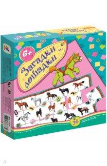 Загадки и лошадки (2576)Карточные игры для детей<br>Сложите кусочки головоломки так, чтобы половинки картинок соединялись. Целая картинка получится только в том случае, если каждая карточка займет свое единственное место. <br>Количество элементов: 36<br>Количество игроков: 1-4<br>Рекомендовано для детей старше 6 лет.<br>Материал: бумага, картон<br>Сделано в России.<br>