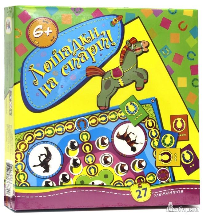 Иллюстрация 1 из 3 для Лошадки, на старт! (2577) | Лабиринт - игрушки. Источник: Лабиринт