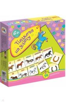 Подкова на удачу (2574)Карточные игры для детей<br>Игра тренирует навыки устного счета, сравнения состава чисел, умение предвидеть действия соперников. <br>Количество элементов: 56<br>Количество игроков: 2-6<br>Рекомендовано для детей старше 6 лет.<br>Материал: бумага, картон<br>Сделано в России.<br>