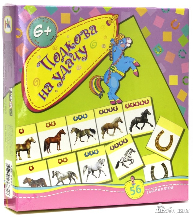 Иллюстрация 1 из 2 для Подкова на удачу (2574) | Лабиринт - игрушки. Источник: Лабиринт
