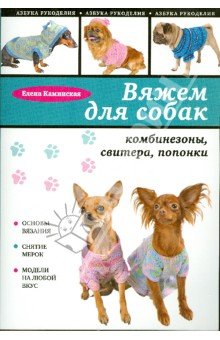 Вяжем для собак: комбинезоны, свитера, попонкиВязание<br>Позаботьтесь о своих любимых питомцах в холодное время года и создайте для них своими руками очаровательные и практичные вещицы, которые защитят их от холода, слякоти и грязи. Вам понадобится немного теплой пряжи, свободного времени и эта книга. С ней вы освоите простые приемы вязания спицами и крючком, научитесь снимать с собаки мерки и строить выкройки с учетом индивидуальных особенностей. Подробные пошаговые описания, красочные фотографии, выкройки и схемы к каждой модели позволят вам связать очаровательные комбинезоны, попонки, свитера, жилетки, кардиганы и подарить вашему любимцу тепло ручной работы в холодное время года.<br>