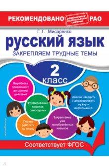 Русский язык. 2 класс. Закрепляем трудные темы. ФГОС