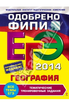 Обложка книги ЕГЭ-14. География. Тематические тренировочные задания