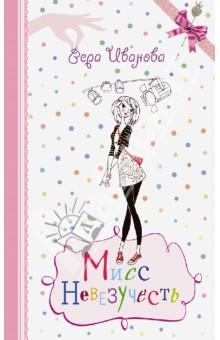 Обложка книги Мисс Невезучесть
