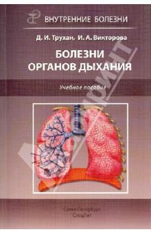 Болезни органов дыхания. Учебное пособиеТерапия. Пульмонология<br>В пособии отражены современные взгляды на этиологию, патогенез, классификации основных заболеваний органов дыхания, изучаемых в соответствии с рабочей программой по внутренним болезням. Приведены сведения по эпидемиологии, клинической картине заболеваний, критериям их диагностики, дифференциальной диагностики, лечению и профилактике.<br>Рекомендовано Учебно-методическим объединением по медицинскому и фармацевтическому образованию вузов России в качестве учебного пособия для студентов медицинских вузов.<br>Пособие дополнено сведениями о состоянии органов и тканей полости рта при болезнях органов дыхания и рассмотрены вопросы тактики врача-стоматолога при наличии данной патологии для студентов, обучающихся на стоматологическом факультете. В написании подразделов Изменение органов и тканей полости рта и Тактика врача-стоматолога принимала участие кандидат медицинских наук, врач-стоматолог Трухан Лариса Юрьевна.<br>