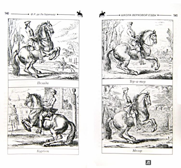 Иллюстрация 1 из 13 для Конная библия. Школа верховой езды - Де Ля Гериньер Франсуа Робишон | Лабиринт - книги. Источник: Лабиринт