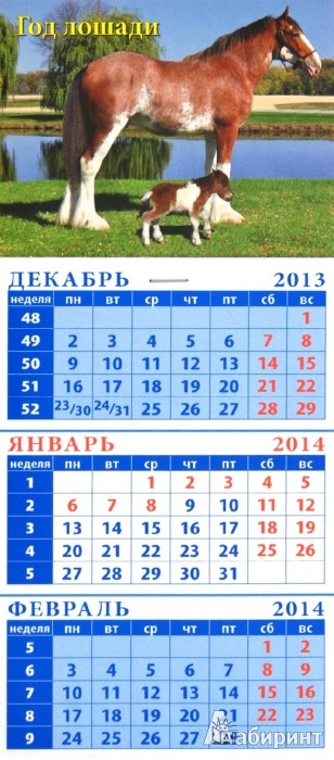 """сувенира Календарь на 2014 год  """"Лошадь большая и лошадь маленькая """".  Квартальный (23401). из 1 для."""