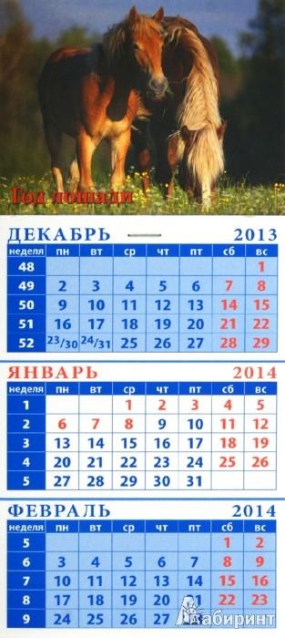 фотографии календарей на 2014 год