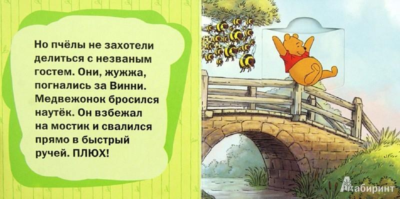 Иллюстрация 1 из 14 для Винни и его друзья. В Большом лесу   Лабиринт - книги. Источник: Лабиринт