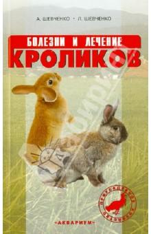 Болезни и лечение кроликов