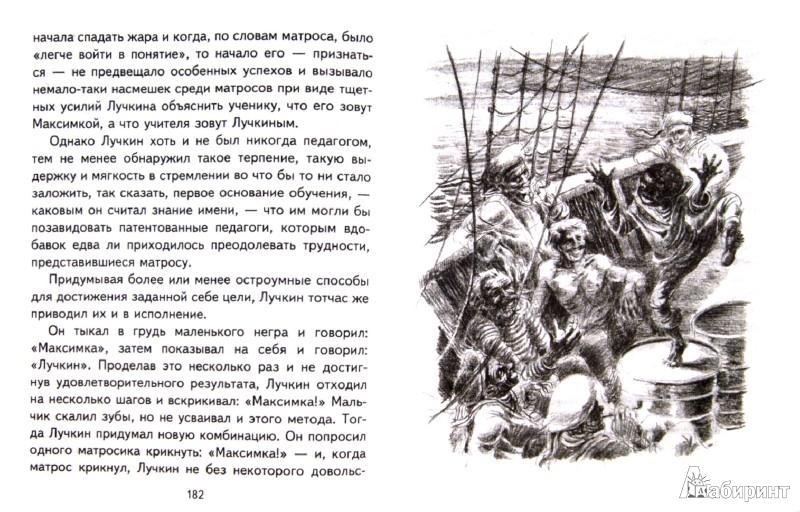 Иллюстрация 1 из 17 для Русские писатели детям   Лабиринт - книги. Источник: Лабиринт