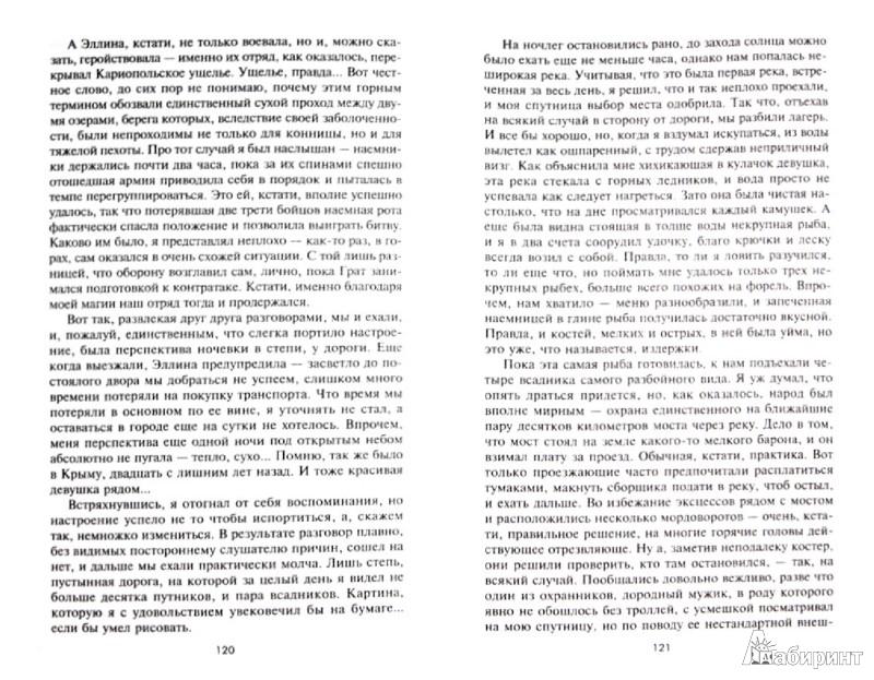 Иллюстрация 1 из 5 для Серое Проклятие - Михаил Михеев | Лабиринт - книги. Источник: Лабиринт