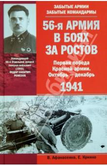 56-я армия в боях за Ростов. Первая победа Красной армии. Октябрь - декабрь 1941