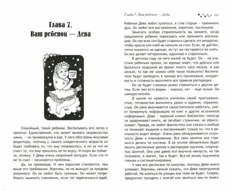 Иллюстрация 1 из 11 для Ребенок и звезды. Детская астрология от А до Я - Лариса Граматчикова | Лабиринт - книги. Источник: Лабиринт