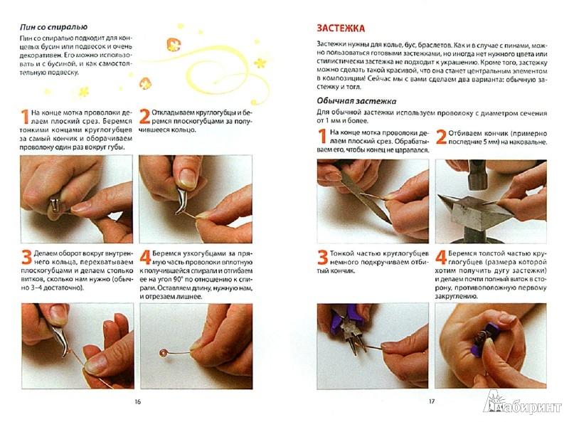 Бижутерия своими руками пошаговая инструкция