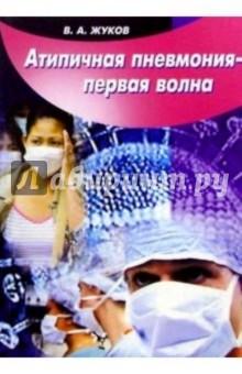 Атипичная пневмония - первая волна