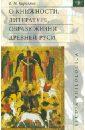 О книжности, литературе, образе жизни Древней Руси