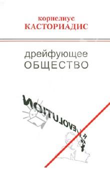 Дрейфующее общество. Беседы и дискуссии (1974-1997)