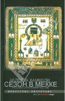 Сезон в Мекке. Рассказ о паломничествеИслам<br>Беря курс на Мекку, я не знал, каким будет завершение моего путешествия. На протяжении яркого повествования от первого лица Абделла Хаммуди рассказывает о паломничестве в Мекку, которое он осуществил в 1999 г. Вместе с ним читатель попадает в священные места (Джидда, Медина, Мекка, ас-Сафа, аль-Марва, Арафат...) свершения ритуалов (обход вокруг ка абы, стояние у Арафата, побивание Сатаны камнями...) и разделяет его работу понимания - ведь авторское восхождение к началам востребовало одновременно и чувство паломника, и взгляд антрополога.<br>
