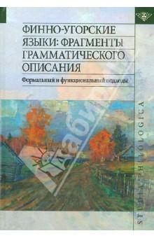 Финно-угорские языки. Фрагменты грамматического описания. Формальный и функциональный подходы