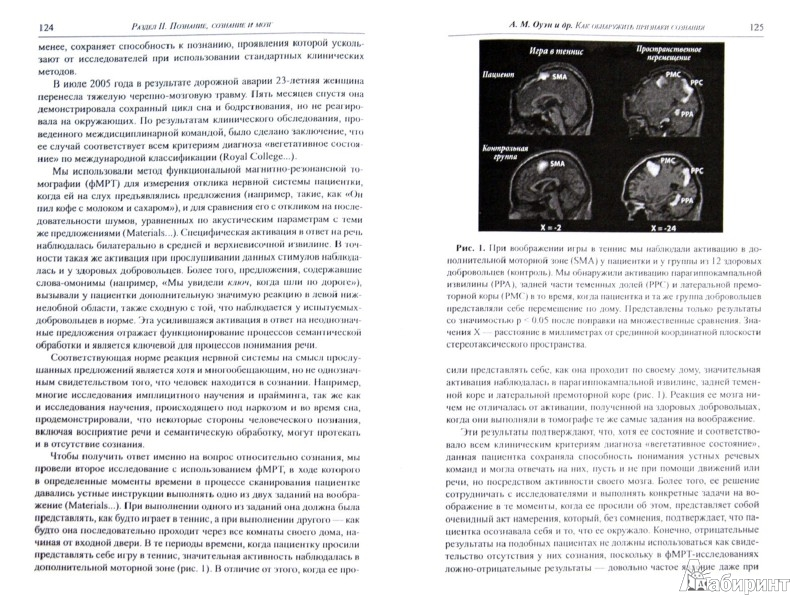 Иллюстрация 1 из 13 для Горизонты когнитивной психологии. Хрестоматия   Лабиринт - книги. Источник: Лабиринт